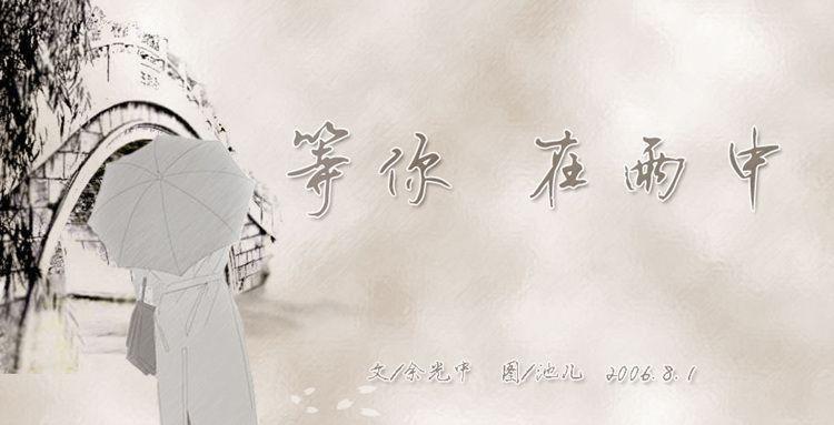原创:歌曲诗《假若爱有天意》 - 大彬哥 - 姚常平的博客