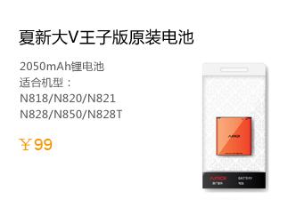 360特供机配件【夏新大V王子版原装手机电池】2050毫安,适合机  型:N818 N820 N821 N828 N850 N828T,推荐给大家~