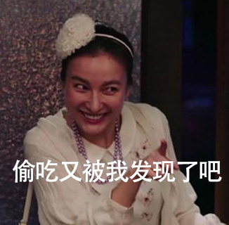 吴昕尬演技表情包