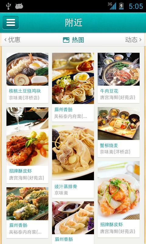QQ美食截图3