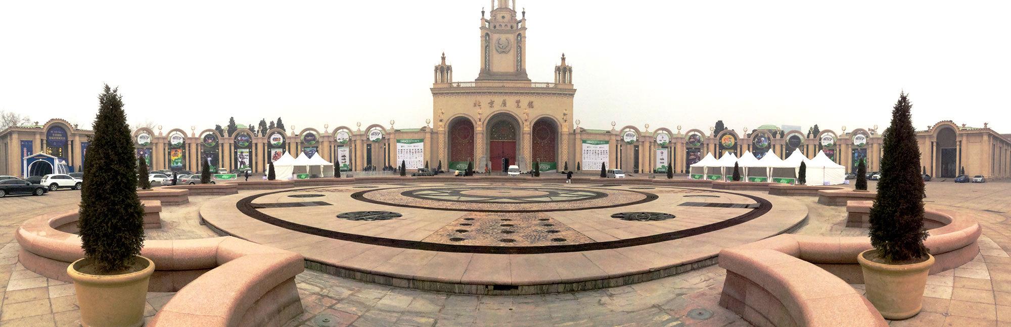 北京展览馆外景