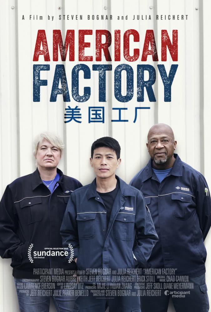 奥巴马首部电影,拍的是中国老板经营的美国工厂