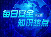 【知识】2月19日 - 每日安全知识热点