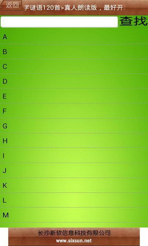 新软看图识字字母篇截图3