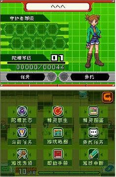 口袋妖怪守护者2 融合 中文版