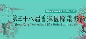 第38屆亞洲國際電影節
