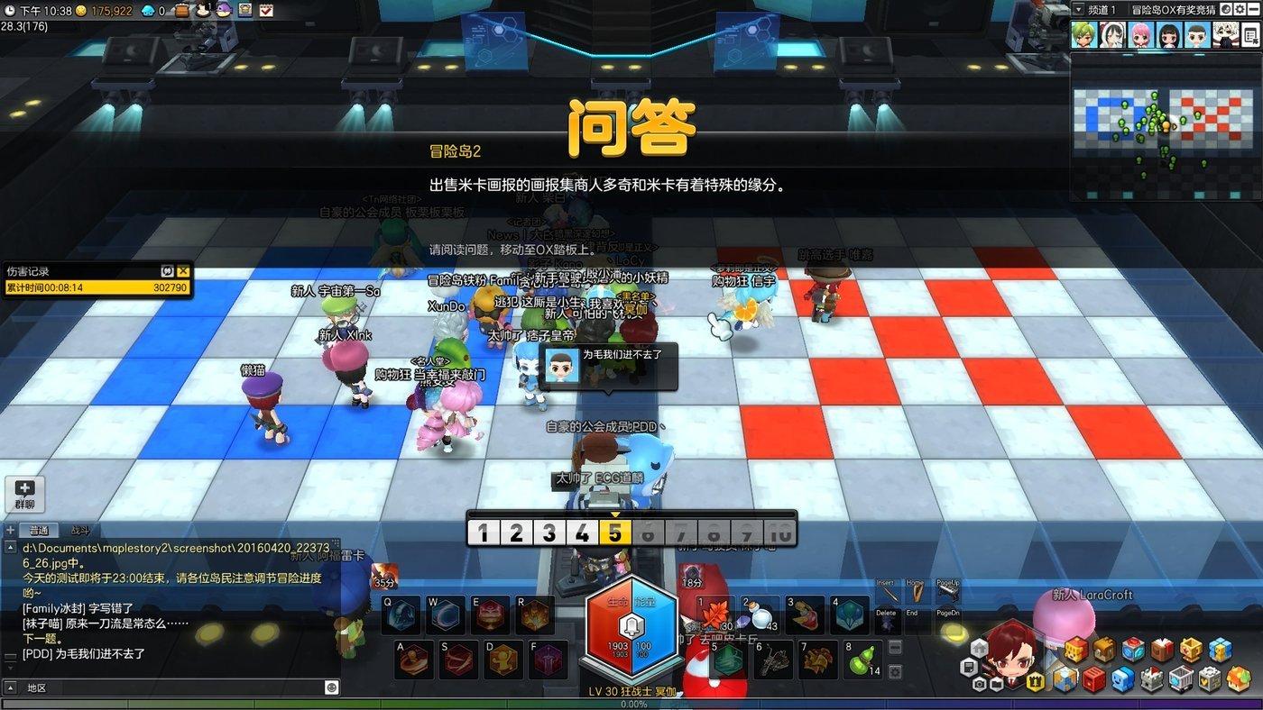冒险岛2OX有奖竞猜玩法解析