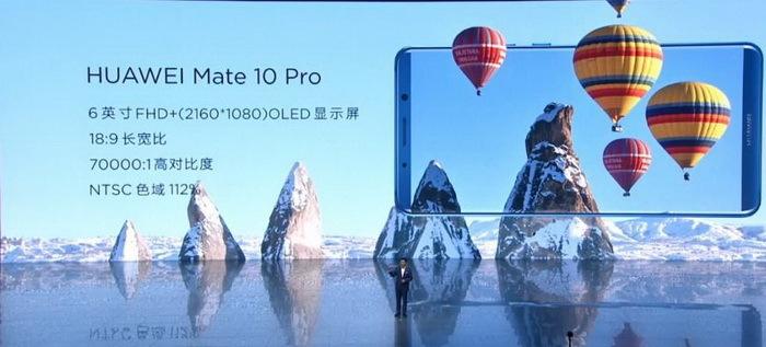 华为Mate 10/Pro国行版现已发布 4GB+64GB售价3899元