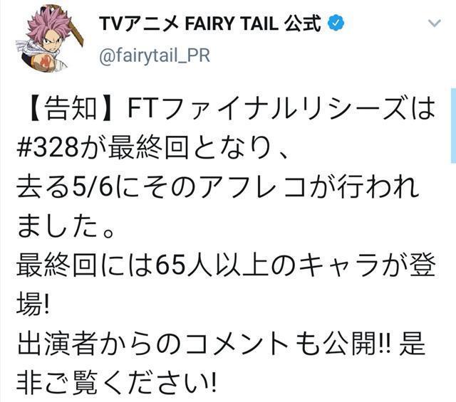 妖精的尾巴TV最终话为第328话,届时将有超过65位的角色登场
