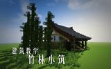 我的世界建筑教学——竹林小筑.jpg