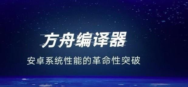 华为方舟编译器即将开源,为鸿蒙系统先行保障