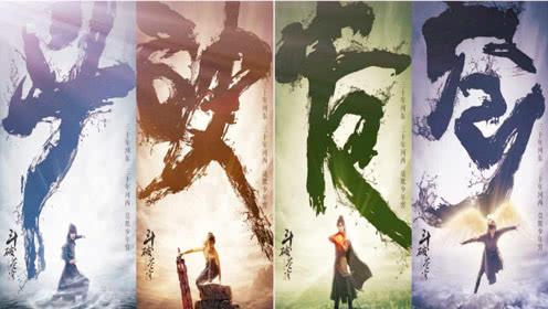 《斗破苍穹》电视剧与动画混剪,不屈少年逆袭路九月三日重磅登场!