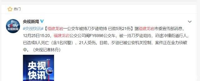 龙岩房产网-央视新闻报道福建龙岩公交车被歹徒持刀劫持,已造成5死21伤!