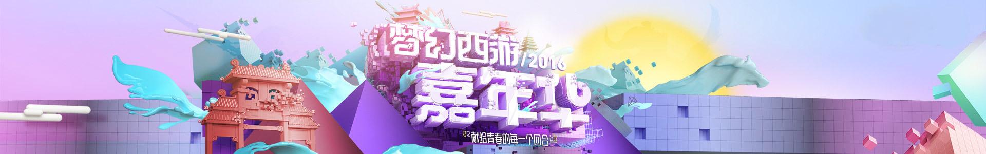 网易2016《梦幻西游》嘉年华暨品牌发布会