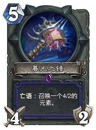 《炉石传说》新卡 萨满职业武器公布