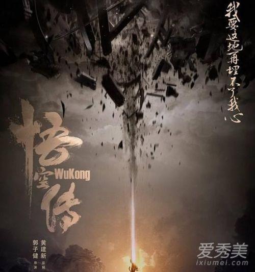 悟空传电影_电影悟空传插曲空由林志炫演唱,不少人求《悟空传》的最新一首插曲