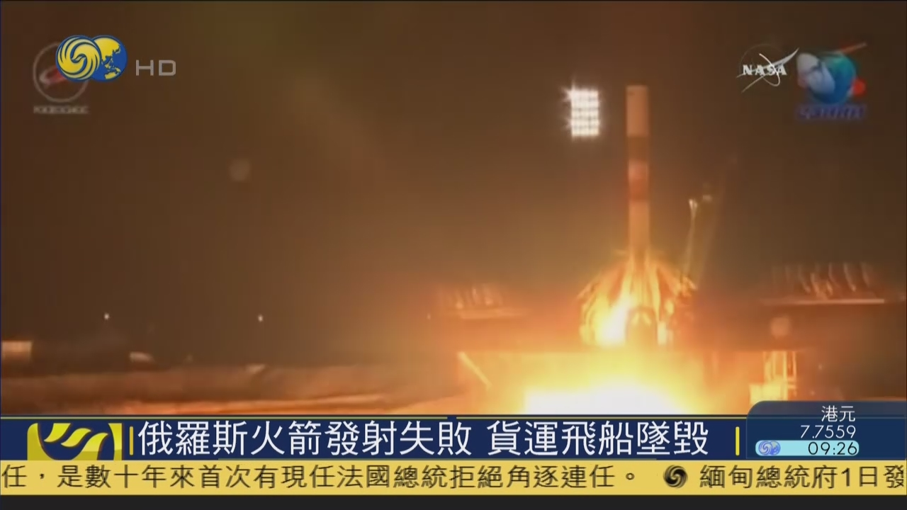俄罗斯火箭发射失败 货运飞船坠毁