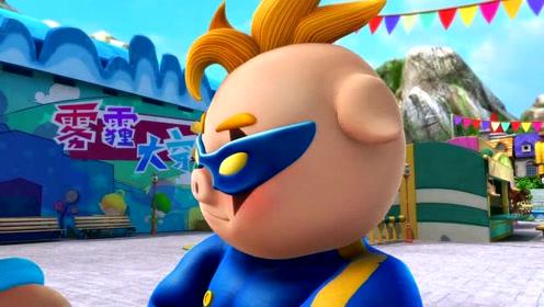 猪猪侠:小呆呆的生日硬生生过成了最难忘的