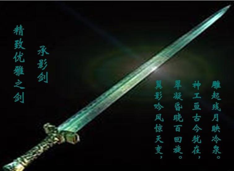 剑_中国古代十大名剑