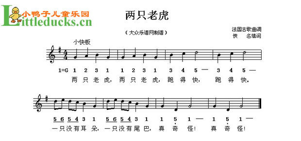 两只老虎钢琴五线谱