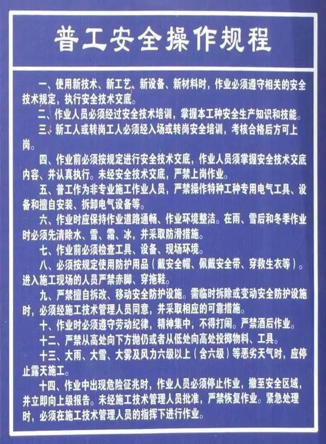 """图片6:起重吊装""""十不吊"""",塔吊安全操作规程   五    施工路段限制"""
