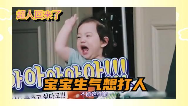 超人回来了:宝宝很生气,后果很严重,愤怒的小手