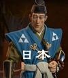 文明6日本.jpg