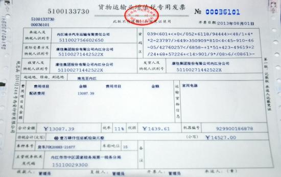 增值税专用发票开红字,跨月如何处理 购货方一定需要开拒收证明吗图片
