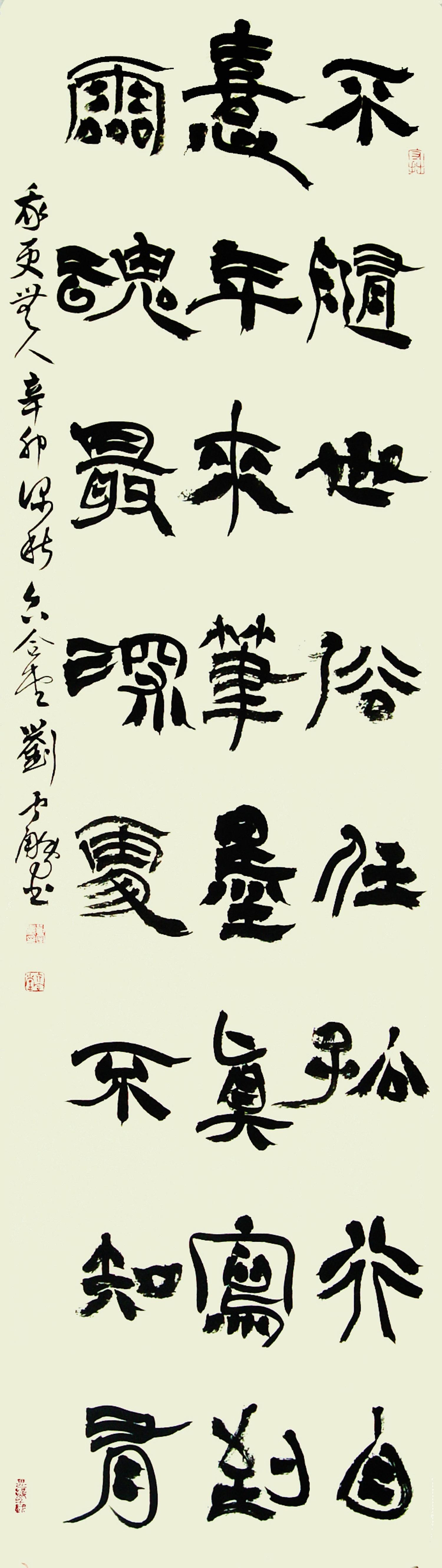 刘云鹏隶书《林散之诗一首》图片