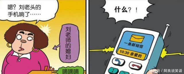 轻松一刻:刘老师外遇被自己媳妇发现!这也太敷衍我们了吧