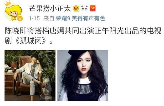 唐嫣又接新剧《孤城闭》,得知男主角人选后,网友纷纷表示追剧!