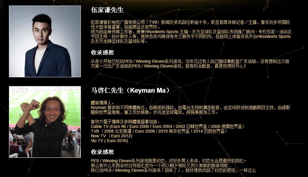 《实况足球2017》公布中文解说名单