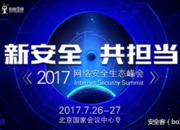 【精彩回顾】2017网络安全生态峰会(议题PPT分享)