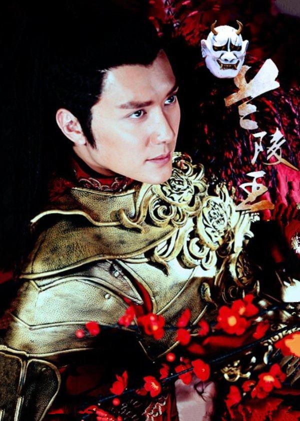 兰陵王图片