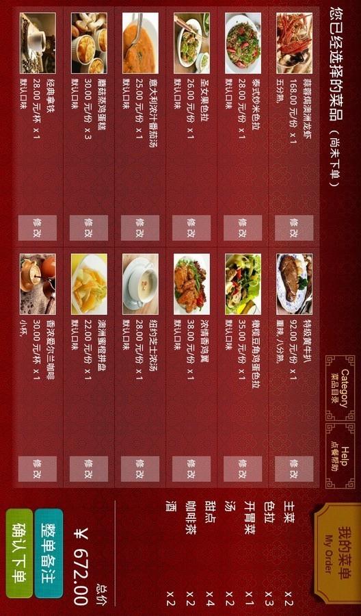MENU+ 数字点餐解决方案 是一套完整的餐厅信息化解决方案。本套解决方案充分地将平板电脑的交互性、动态化界面体现到菜单中。强大的可定制性及可编辑性将餐厅用于制作菜单的高昂成本降到*,同时大幅提高餐厅员工工作效率。时尚绚丽的电子菜单必然取代传统菜单为用餐顾客提供时尚、体贴的服务,为餐厅档次带来质的提升。与此同时,后台系统可提供功能强大的餐饮管理功能,覆盖整个餐厅运作的各个流程和角落。通过本管理系统,管理者可运筹帷幄,准确把握餐厅运行的轨迹,并在与同行的激烈竞争中抢得先机。 目前系统支持如下两个分辨