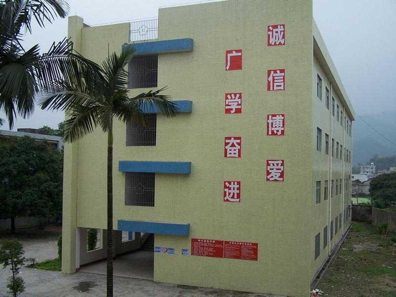 揭西县北山中学