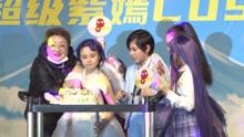 上海小童星齐聚助阵