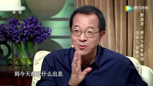 俞敏洪谈《中国合伙人》把自己拍得太窝囊,被同学吐槽