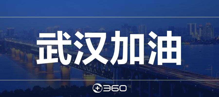360捐赠1500万元医疗物资,首批明抵武汉