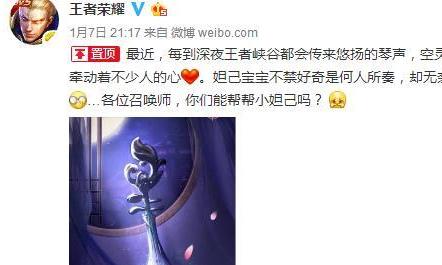 《王者荣耀》再曝新英雄即将登场 琴声悠扬是不是杨贵妃?