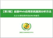 【第2期】林榆坚:金融Web应用系统漏洞分析方法