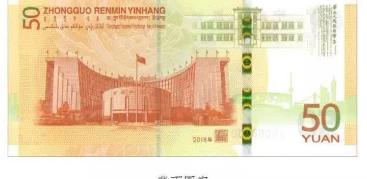 央行官宣人民币70周年纪念币和纪念钞即将发