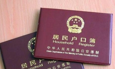 上海户口新政策