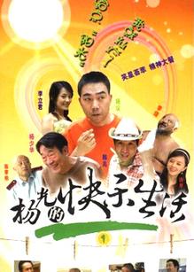 杨光的快乐生活第一部(国产剧)