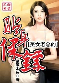 美女老总的贴身保镖 360小说
