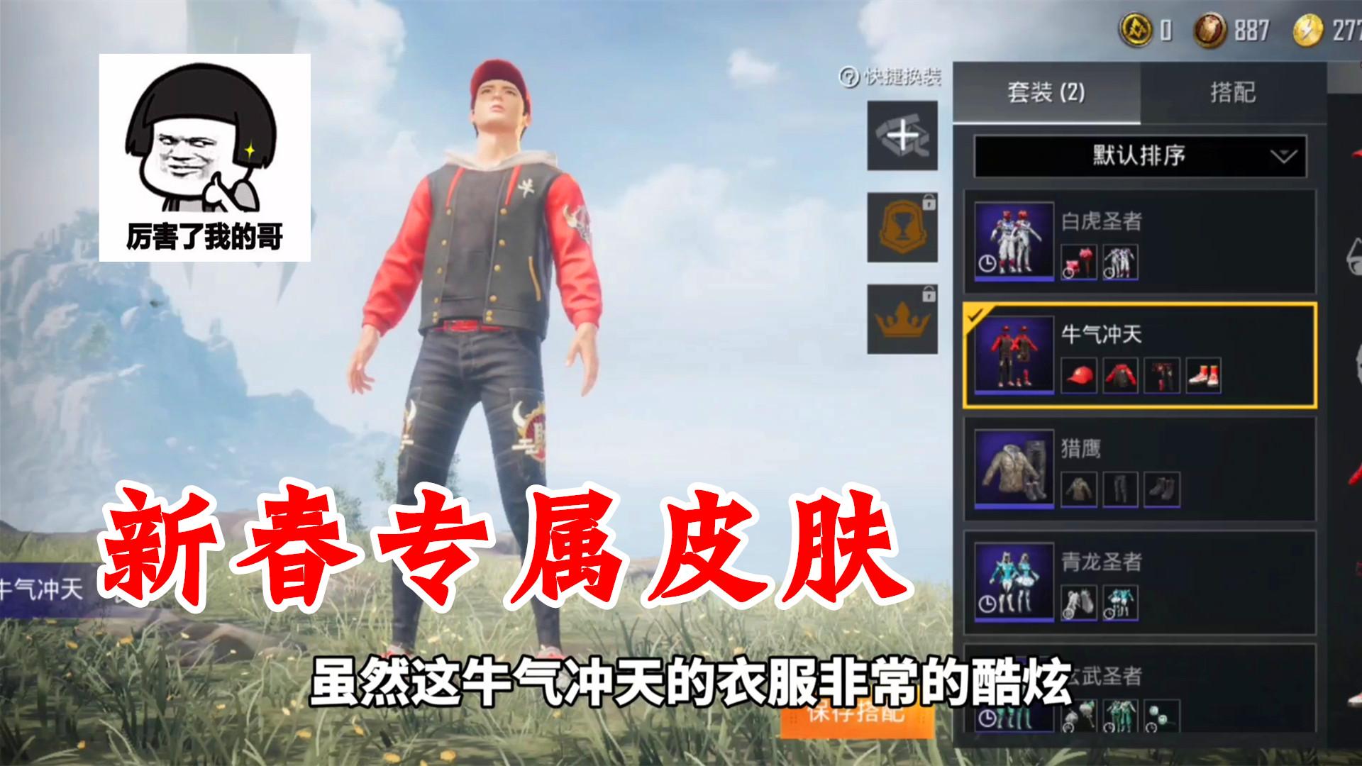 和平精英:春节专属活动,玩家免费获得新皮肤,大家一起过牛年!