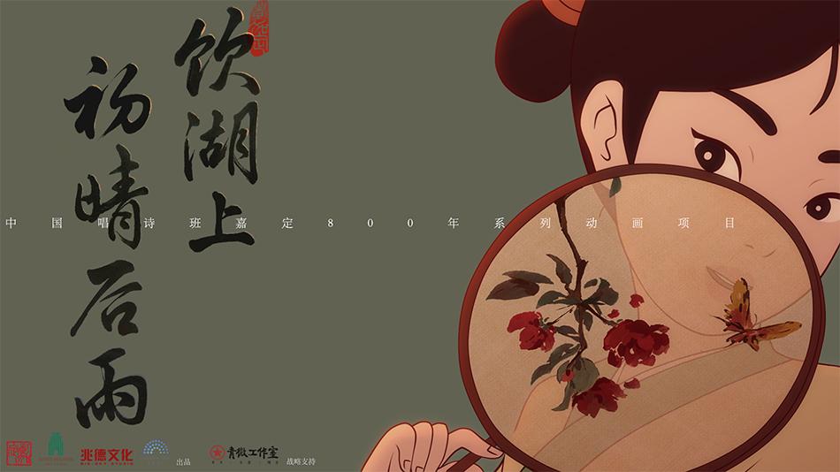 《相思》国漫团队最新力作 国风动画演绎文人浪漫