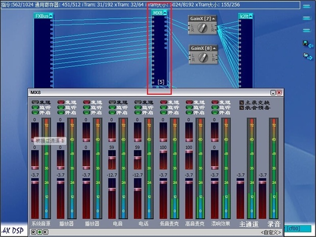 mx6调音台软件下载怎么安装