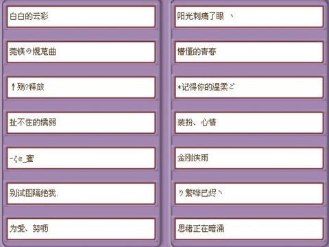 QQ炫舞名字图片