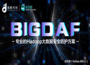 【产品推荐】安全客双十一活动——观数科技BIGDAF大数据安全防火墙(免费体验)